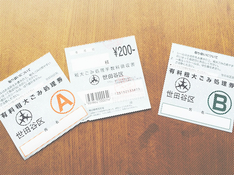 【世田谷区】有料ごみ処理券を簡単に購入するには?