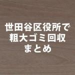 【世田谷区】区役所で粗大ゴミ回収のまとめ