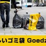 【海外】さすが海外の発想!他人に嬉しい「ゴミ袋」その理由とは?