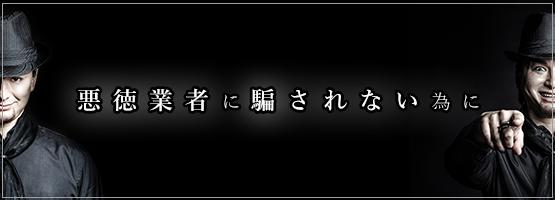 akutokugyousha