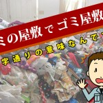【東京都】近年急増!?ニュースで話題になっているゴミ屋敷とは?