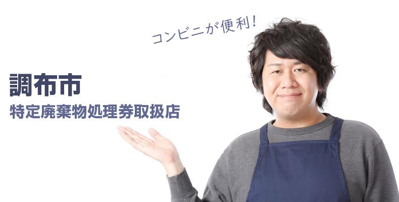 chouhushi_sodaigomiken