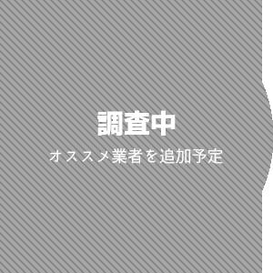 東京神奈川の粗大ゴミ不用品処分「お助けチャチャ」