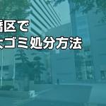 【板橋区】板橋区役所で粗大ゴミの回収処分方法