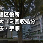 【板橋区】区役所で粗大ゴミを回収処分する方法