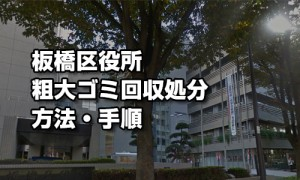 itabashiku_sodaigomi2