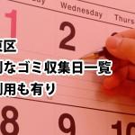 【江東区】ゴミの収集日:すごく便利な印刷可、収集カレンダー