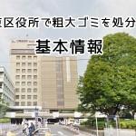 【江東区】区役所での粗大ゴミ回収の基本的な流れ