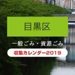 【目黒区】ゴミ収集日カレンダー(PDFリンク有)2019年版