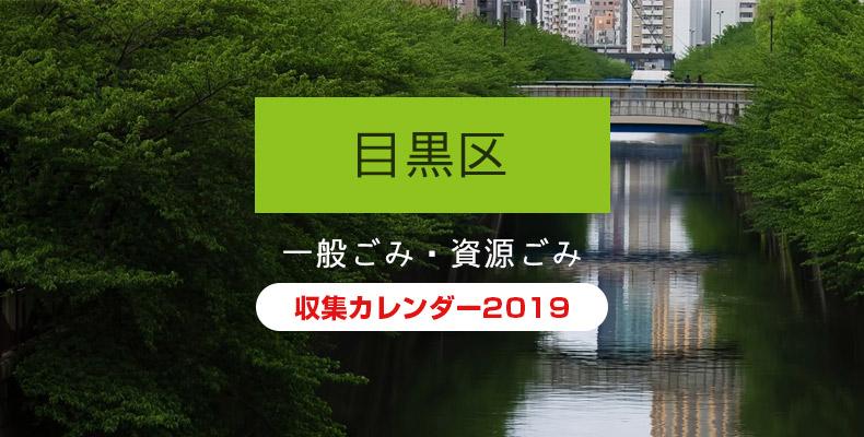 目黒区ゴミ収集カレンダー2019