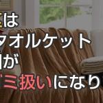 【目黒区】注意!毛布・タオルケット・座布団が粗大ゴミ扱いへ