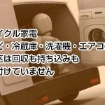 【中野区】テレビ・冷蔵庫・洗濯機・エアコンは行政で処分できません!