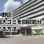 【中野区】区役所で粗大ゴミを回収処分する方法