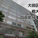 【大田区】大田区役所で粗大ゴミの回収処分方法