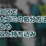 【大田区】粗大ゴミの出し方のまとめ。回収と持ち込み方法