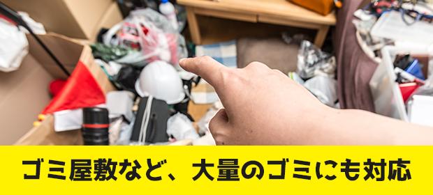 粗大ゴミ不用品回収「お助けチャチャ」ゴミ屋敷