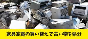 粗大ゴミ不用品回収「お助けチャチャ」家具家電の買い替え