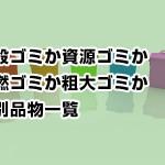 【世田谷区】何が一般ゴミで何が粗大ゴミ?品目別一覧表