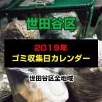 【世田谷区】2019年ゴミ収集日カレンダー:印刷用データ有:世田谷区全地域