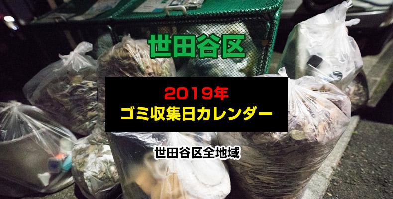 世田谷区2019年ゴミ収集日カレンダー