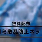 【世田谷区】一般ゴミ:ゴミ散乱防止ネットの助成