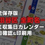 【世田谷区】ゴミ収集日カレンダー:印刷用データ有:一覧保存版