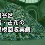 【世田谷区】古着回収のリユースの実績