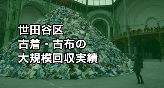 不用品粗大ゴミ回収処分情報館