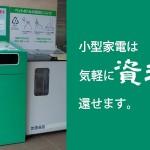 【世田谷区】粗大ゴミ以外の小型家電の回収処分は無料