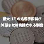 【世田谷区】粗大ゴミの処理手数料等の減免