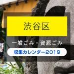 【渋谷区】ゴミ収集日カレンダー(PDFリンク有)2019年版