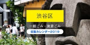 渋谷区ゴミ収集カレンダー2019