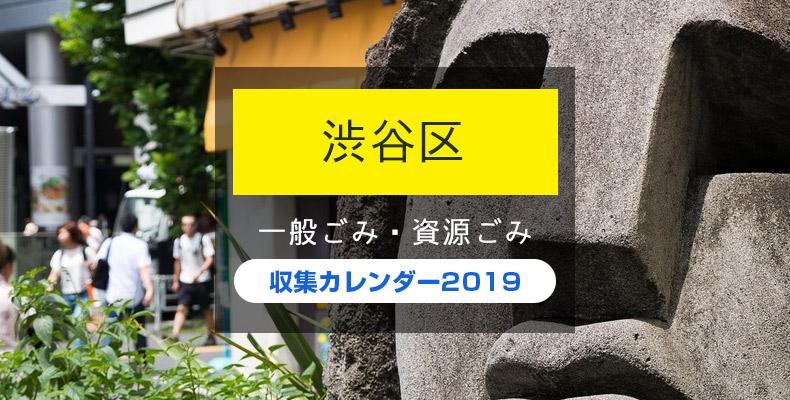 shibuya20190518