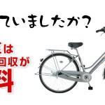 【渋谷区】まだ乗れる自転車なら無料回収