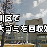 【品川区】区役所で粗大ゴミを回収処分する方法