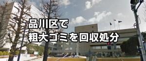 shinagawaku_sodaigomi