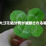 【渋谷区】粗大ゴミの処理手数料が減額免除される制度