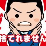 【渋谷区】渋谷区役所では回収・処分・収集ができない物