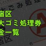 【新宿区】粗大ゴミ処理券の料金一覧