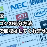 【新宿区】パソコンは区役所で処分できません「PCリサイクルマークはついていますか?」