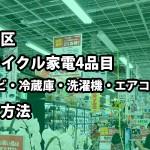 【新宿区】家電4品目(区役所では回収処分できない家電)の処分方法