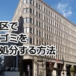 【新宿区】新宿区役所で粗大ゴミを回収処分する方法