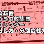 【杉並区】ゴミ・資源の収集曜日カレンダー:町別一覧